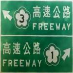 Freeway's Foto